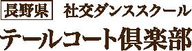 長野県 社交ダンススクール テールコート倶楽部